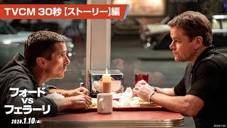 映画『フォードvsフェラーリ』TVCM30秒【ストーリー】編 2020年1月10日(金)公開 thumbnail