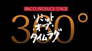2018年10月5日開幕のRINCO PRODUCE STAGE 『リミット・オブ・タイムラグ...