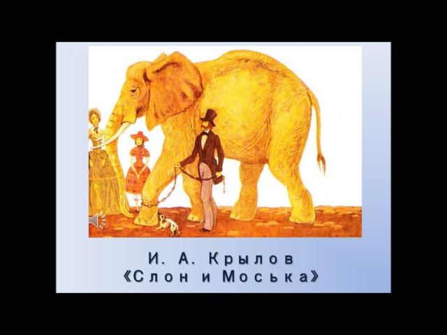 Изображение предпросмотра прочтения – АлександраКокина читает произведение «Слон и Моська» И.А.Крылова