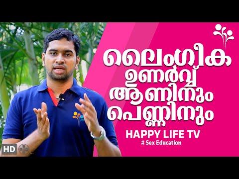 Sex Education Malayalam-ലൈംഗീക ഉണര്വ്വ് ആണിനും പെണ്ണിനും thumbnail