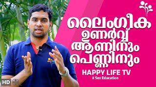 Sex education malayalam-ലൈംഗീക ഉണര്വ്വ് ആണിനും പെണ്ണിനും