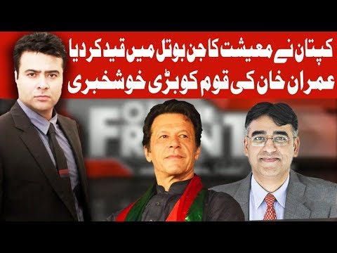 On The Front with Kamran Shahid | 25 March 2019 | Dunya News