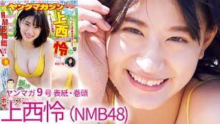 上西怜 NMB48から新たに出てきたデカパイ