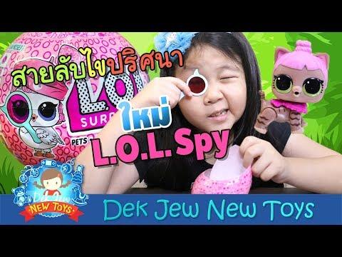 เด็กจิ๋วรีวิว L.O.L. Eye Spy สายลับไขปริศนา - วันที่ 08 Aug 2018