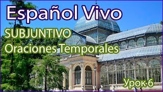 SUBJUNTIVO: Oraciones Temporales. Урок 6