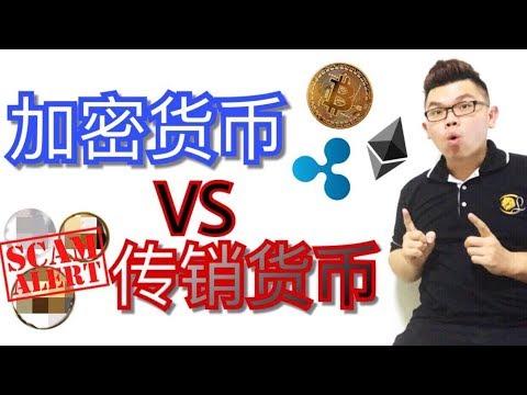 如何分辨加密货币和传销币的区别 【Leo Fintech 金融科技】