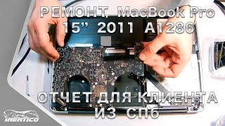 видео Ремонт MacBook Apple в Санкт-Петербурге (СПб)