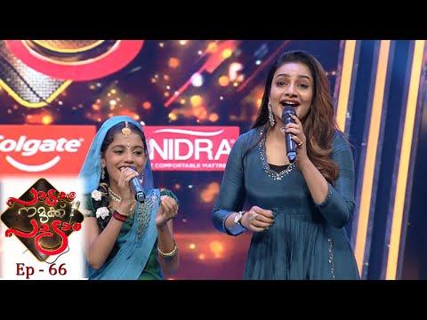 Paadam Namukku Paadam | EP - 66 - Vishupriya creates a musical wizard!