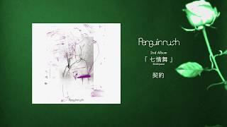 ペンギンラッシュ 2nd ALBUM 『七情舞』より 「契約」 2ndアルバム 『七...