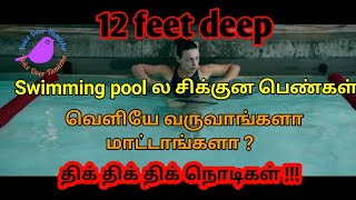 12 FEET DEEP|Voice over Tamizha|English to Tamil|tamil dubbed movie scenes|Hollywood movies in Tamil