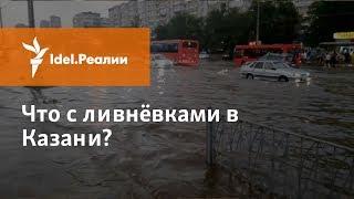 ЧТО С ЛИВНЁВКАМИ В КАЗАНИ?