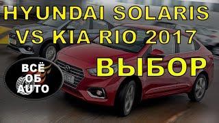 Hyundai Solaris vs Kia Rio 2017