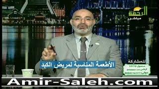 الأطعمة المناسبة لمريض الكبد | الدكتور أمير صالح