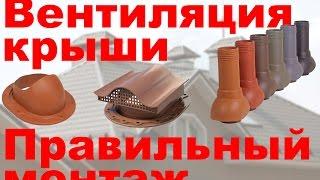 видео Вентиляция крыши: виды продухов