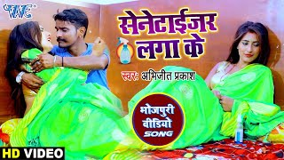 सेनिटाइज़र लगा के #Video_Song_2020 // #Abhijeet Prakash का ये गाना अकेले में देखे I Sanitizer Laga Ke