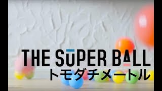 The Super Ball - おいで