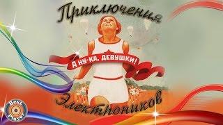 Приключения электроников - А ну-ка, девушки (Альбом 2006)