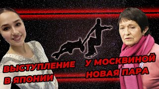 Загитова выступила в Японии К Москвиной перешла новая пара