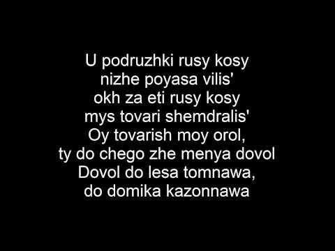 Otava Yo - Sumetskaya Latin Alphabet Lyrics