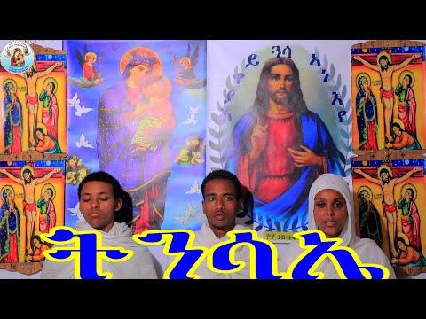 ናይ ትንሳኤ eritrean orthodox tewahdo church