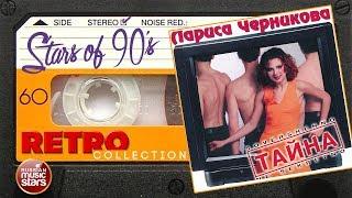 Лариса Черникова ✮ Тайна ✮ Альбом 1997 год ✮ Любимые Хиты 90х ✮ Ретро Коллекция ✮