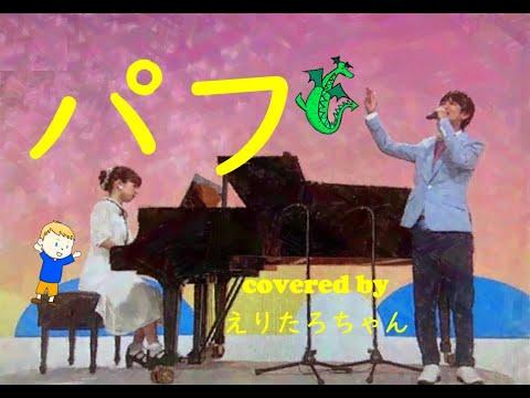 おかあさん と いっしょ パフ 話題曲続出!「おかあさんといっしょ」のピアノ楽譜集が発売!