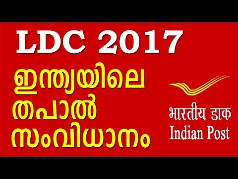 Postal Organisation in India - Kerala PSC LDC 2017