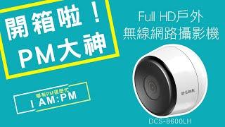 《D-Link-哪有PM這麼忙》開箱啦!D-Link DCS-8600LH無線網路攝影機