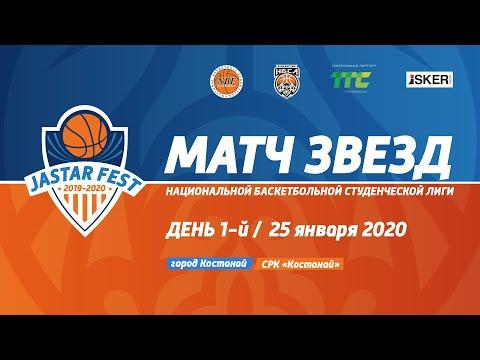 """🏀 Фестиваль """"Jastar Fest 2020"""" / Матч Звезд НБСЛ - 1-й день (25.01.20)"""