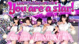 Luce Twinkle Wink☆「You are a star!」PVフルサイズ(ver1.0) テレビ朝...