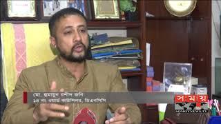 শুদ্ধি অভিযানে টালমাটাল রাজনৈতিক অঙ্গন | Somoy TV