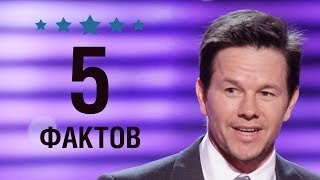 Марк Уолберг - 5 Фактов о знаменитости || Mark Wahlberg