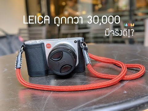 รีวิวกล้อง LEICA T :: เฮ้ย LEICA ถูกกว่า 30,000 มีจริงดิ?! - วันที่ 09 Jan 2018