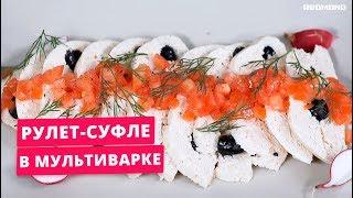 Рецепты на Новый год в мультиварке REDMOND готовим Куриное суфле с оливками на пару