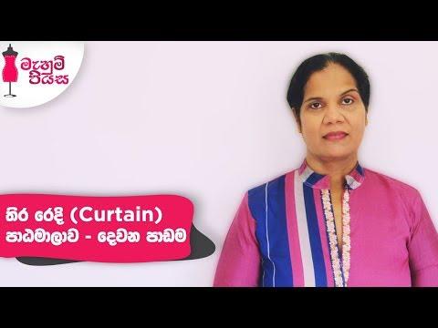 තිර රෙදි (Curtain) පාඨමාලාව - දෙවන පාඩම | Curtain Course - Lesson Two