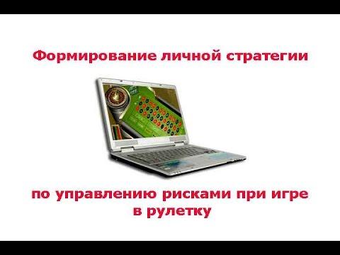 Стратегии при игре в букмекерской конторе