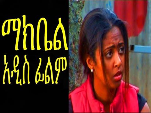New Ethiopian Movie - Makbel Full 2015