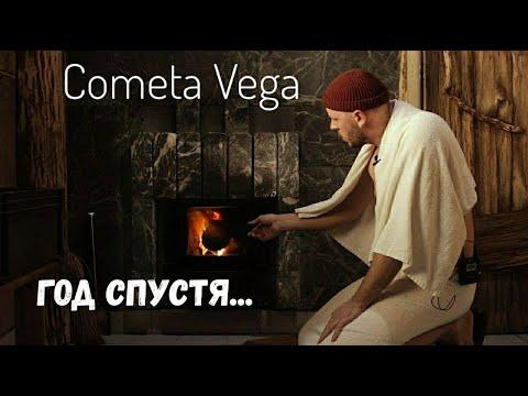GrillD Cometa Vega после года эксплуатации. Что стало? Какие впечатления? Субъективно