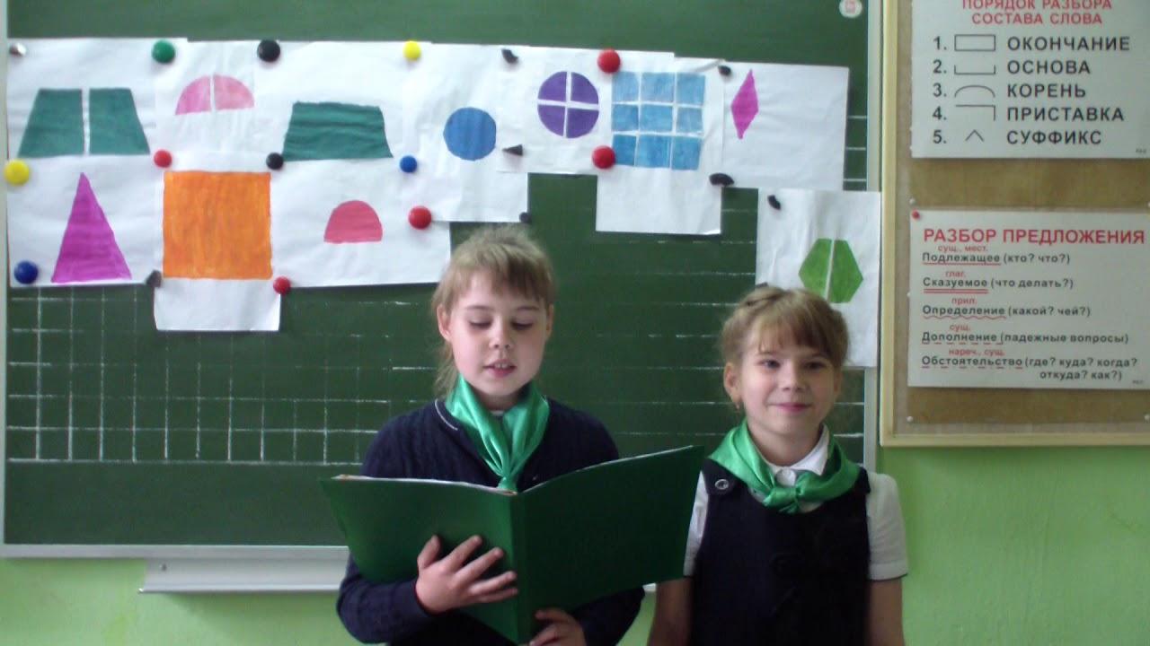 проект 2 класс свойства площади