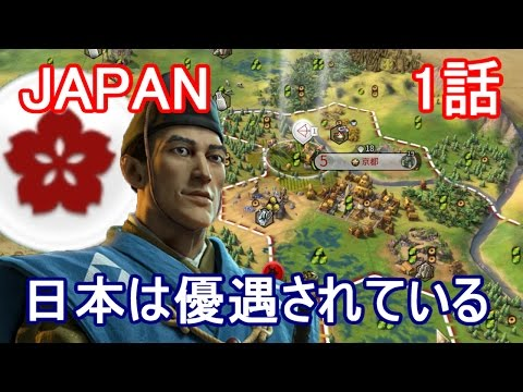 Civ6 シヴィライゼーション6 日本(JAPAN) 1話「日本は優遇されている!」