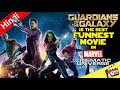 Guardians of the Galaxy Is the best Funnest movie in MCU [Explained In Hindi]