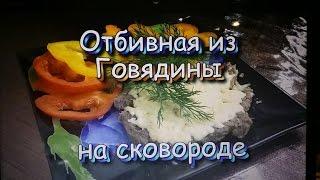 Отбивная из Говядины на сковороде!