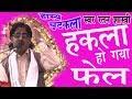 हकला हो गया फेल || Ratan shastri  || 2017 Latest Devotional Video