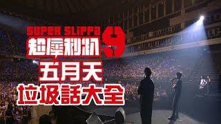 【獨家精華】五迷一定要收藏!