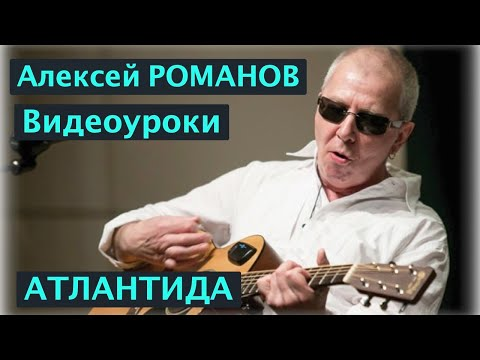 Алексей РОМАНОВ. Видеоуроки. Атлантида
