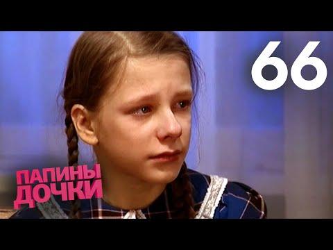 Эксклюзивные видео, фото сериала Папины дочки – телеканал