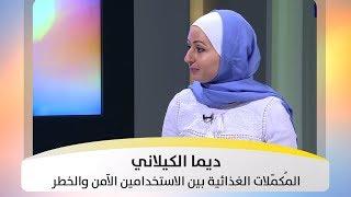 ديما الكيلاني - المُكمّلات الغذائية بين الاستخدامين الآمن والخطر
