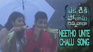Ekkadiki Pothavu Chinnavada Songs - Neetho Unte Chalu Song | Nikhil | Hebah Patel