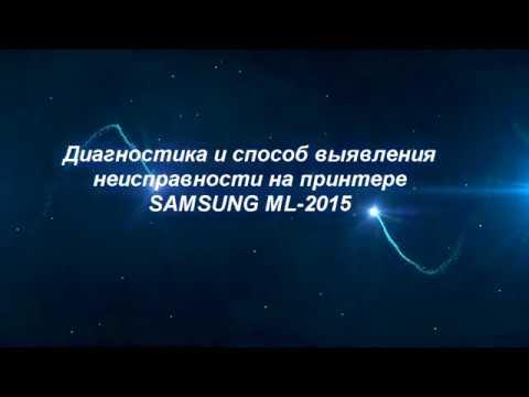 Принтер Samsung Ml-2015 не печатает, горит красный индикатор.