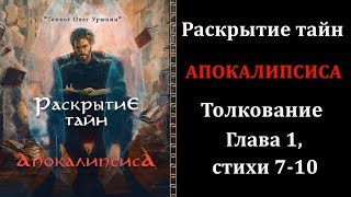 """Толкование  на Апокалипсис - глава 1, стихи 7-10. Значение слов """"Я есмь Альфа и Омега""""..."""